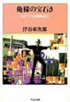 『俺様の宝石さ』浮谷 東次郎 (著)