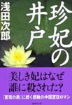 『珍妃の井戸』浅田 次郎 (著), 張 競 (解説)