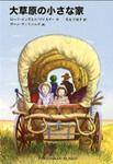 『大草原の小さな家』 ローラ・インガルス・ワイルダー (著)恩地 三保子 (翻訳)