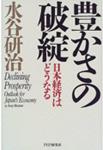 『豊かさの破綻-日本経済はどうなる-』水谷 研治(著)
