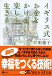 『イギリス式お金をかけず楽しく生きる』井形 慶子 (著)