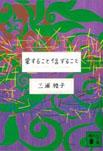 『愛すること信ずること』三浦 綾子 (著)