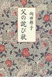 『父の詫び状』向田 邦子 (著)