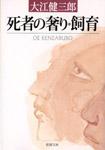 『死者の奢り・飼育』大江健三郎 (著)