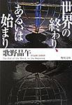 『世界の終わり、あるいは始まり』歌野昌午 (著)