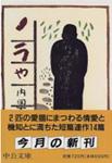 『ノラや』内田 百けん (著)