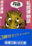 『私説博物誌』筒井 康隆(著)