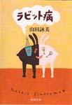 『ラビット病』山田 詠美 (著)