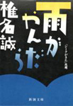 『雨がやんだら』椎名 誠(著)
