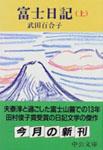 『富士日記』武田 百合子 (著)