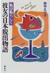『私は私らしく彼女の日本脱出物語』田中 えり子 (著)