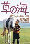 『草の海-モンゴル奥地への旅-』椎名 誠 (著)
