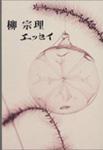 『柳宗理 エッセイ』柳宗理 (著)