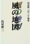 『風の地図-島尾伸三のアジア漫歩-』島尾伸三 (著)