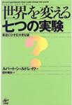 『世界を変える七つの実験-身近にひそむ大きな謎-ルパート・シェルドレイク(著)