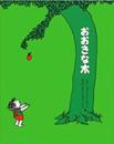 『おおきな木』シェル・シルヴァスタイン(著) ほんだ きんいちろう(著)