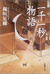 『一千一秒物語』稲垣 足穂(著)