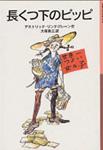 『長靴下のピッピ』アストリッド・リンドグレーン(著)大塚勇三(訳)