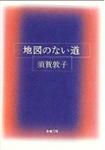 『地図のない道』須賀 敦子 (著)