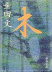 『木』幸田 文(著)