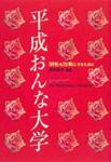 『平成おんな大学〜「好き」を「仕事」にするために』長井和子(著)