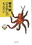『ひるめしのもんだい』椎名 誠 (著
