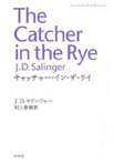 『The catcher in the rye』J.D.サリンジャー (著)
