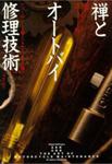 『禅とオートバイ修理技術』ロバート・M・パーシグ (著)