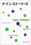 『ナイン・ストーリーズ』サリンジャー(著)野崎 孝(訳)