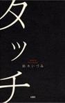 『タッチ』鈴木 いづみ(著)