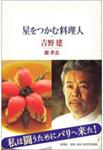 『星をつかむ料理人』吉野建(著)