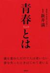 『青春とは』サムエル・フルマン (著)新井満(訳)
