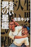 『お笑い男の星座』浅草キッド (著)