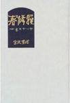『春と修羅』宮澤賢治 (著)