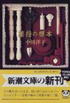 『薬指の標本』小川洋子 (著)
