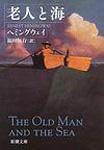 『老人と海』ヘミングウェイ(著)福田恒存(訳)