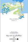 『ウォーターシップ・ダウンのうさぎたち』リチャード・アダムズ(著)神宮輝夫(訳)