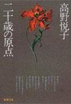 『二十歳の原点』高野 悦子 (著)