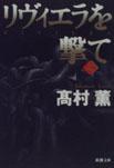 『リヴィエラを撃て』高村 薫 (著)