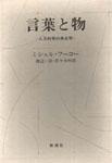『言葉と物-人文科学の考古学-』ミシェル・フーコー (著)