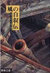 『風の自叙伝』野本三吉 (著)