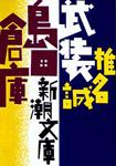 『武装島田倉庫』椎名誠(著)