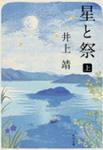 『星と祭り』井上靖 (著)