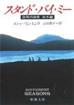 『スタンド・バイ・ミー恐怖の四季 秋冬編』スティーヴン・キング (著)