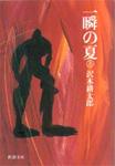 『一瞬の夏』沢木耕太郎 (著)