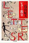 『レター教室』三島由紀夫 (著)