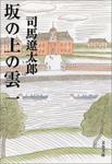 『坂の上の雲』司馬 遼太郎