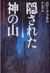 『隠された神の山』ハワード ブルム(著)