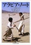 『アラビアノート』片倉もとこ(著)