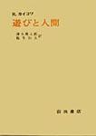 『遊びと人間』R.カイヨウ (著) 清水幾太郎 (訳)